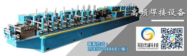 高频焊接制管机成型工艺有哪些